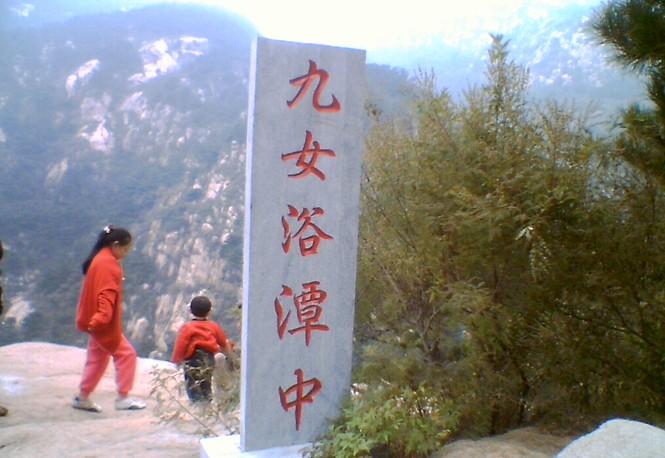【印象聊城·景点篇】莱芜九龙大峡谷