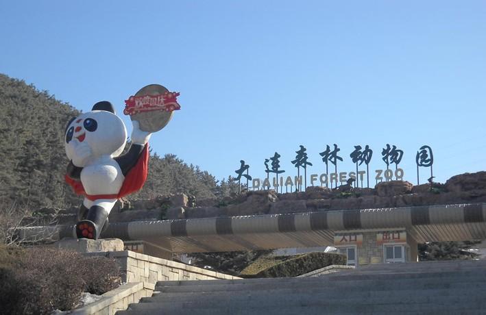 【走遍中国61景点篇】大连森林动物园