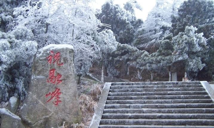 2米,高耸云霄,雄峙南天,是南岳衡山72峰的最高峰和主峰.