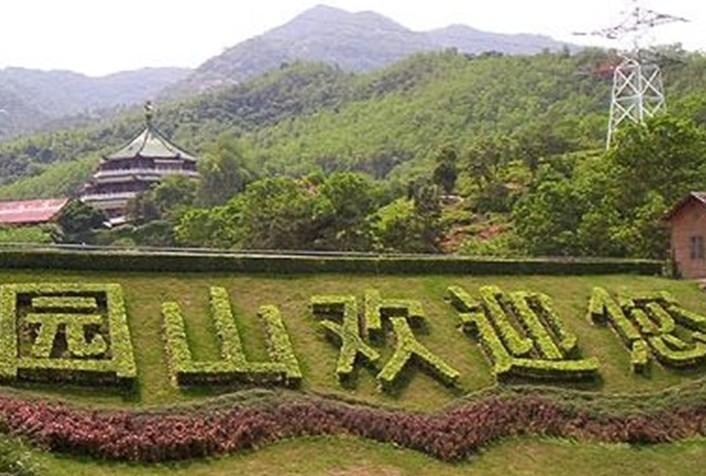 [转载]【走遍中国·景点篇】广东·深圳园山风景区