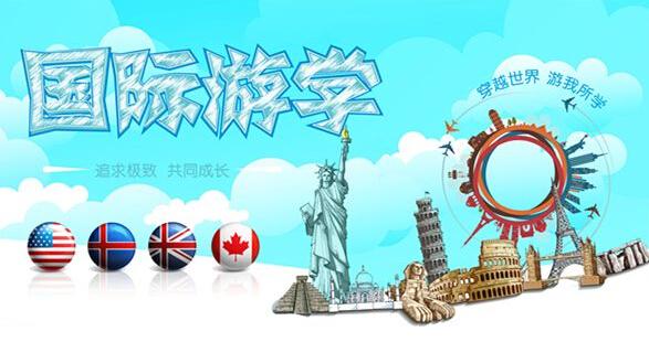 在一带一路大背景下,中国人走出去会成为大势所趋,而出境旅游仅是走出去的第一步,延伸出来的游学教育、移民置业等综合出境服务才是一个更大的市场。如今的国际游学更是一种行万里路,读万卷书的跨文化体验式教育。在国际游学期间(一般2-3 周),学生去往国外,学习语言课程、参观当地名校、入住当地学校或寄宿家庭、参观游览国外的主要城市和著名景点,是学和游的结合。 中文名:国际游学 外文名:Global Journey Education 又 称:冬夏令营 类 型:一种学习教育方式 名称由来 游学(Jou