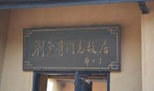 桂林、海南、三亚、兴隆、长沙、韶山专列十二日游