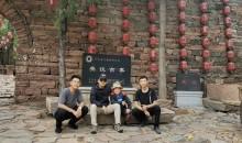 河北云梦山+抗大纪念馆+九龙峡+邢台大峡谷+英谈古寨三日游