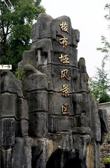 景点大全 名胜古迹   梭布垭风景区位于湖北省历史文化名城恩施市太阳