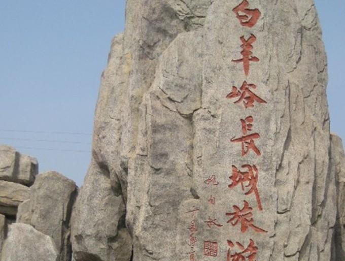景點大全 名勝古跡  白羊峪旅游區位于河北省唐山市遷安市大崔莊鎮.