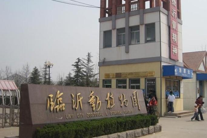 景点大全 自然保护区  临沂动植物园位于临沂城东北隅,沂河,祊河,柳青