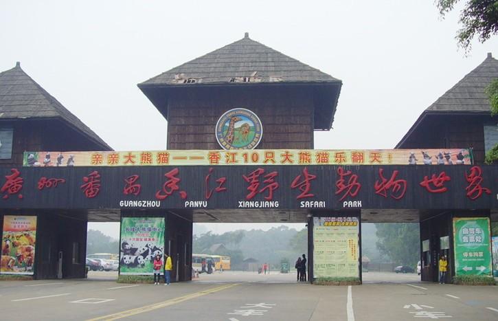 线路分类:[野生动物园] 景点地点:      国内 广东省 广州市    本站