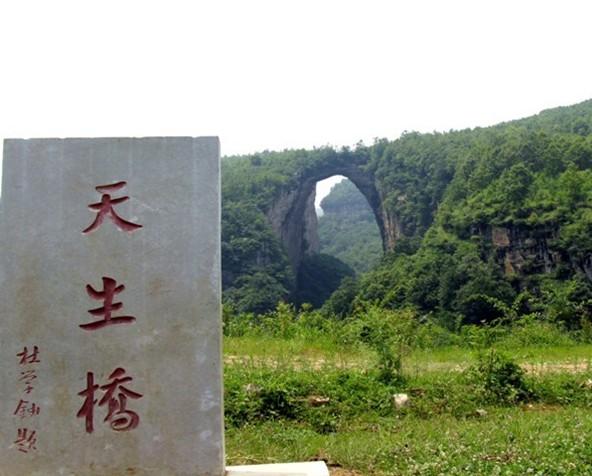 景点大全 城市风光  天生桥旅游风景区位于六盘水市下辖的水城县金盆